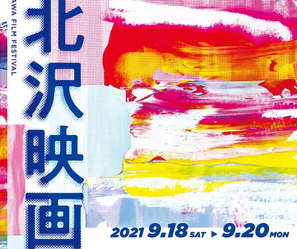 『第13回下北沢映画祭』