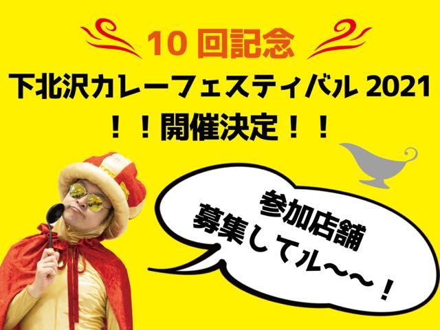 下北沢カレーフェスティバル2021 参加店舗募集