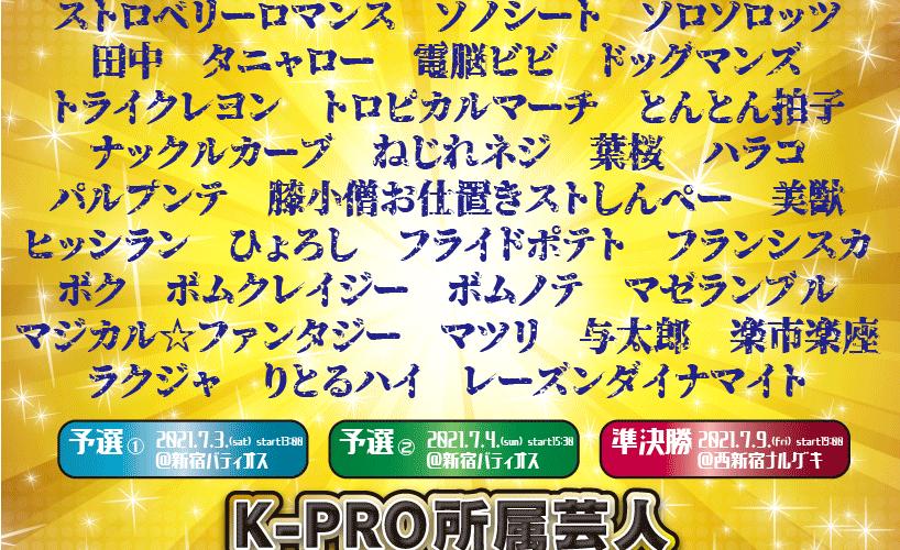 K-PRO牧場No.1決定戦