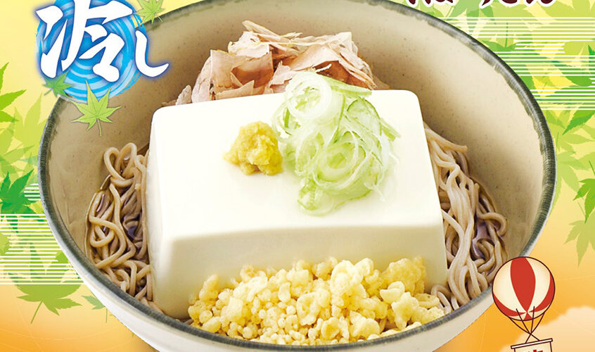 箱根そばの「豆腐一丁そば」