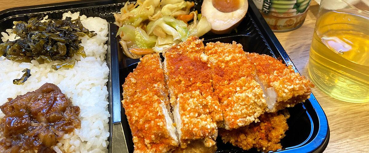 台湾キッチンの「ザーチーパイ弁当」750円